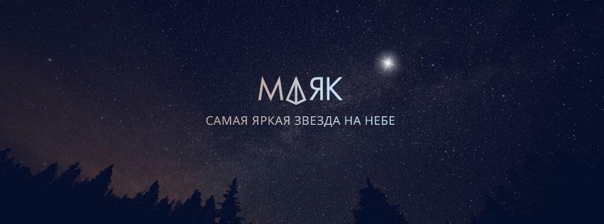 by29-pershaprahodtcy-pryvatnai-kasmanaytykі-y-rasіі-maiak_03