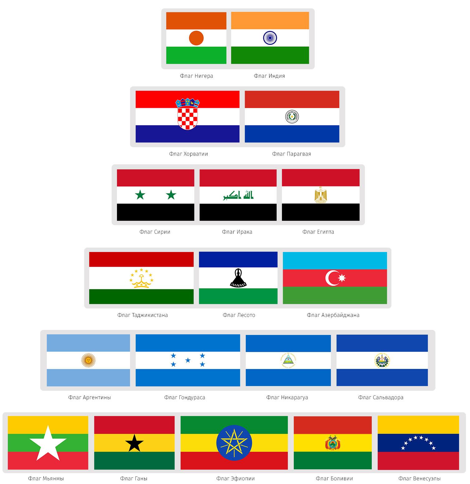 ru46-flagi-mira_17