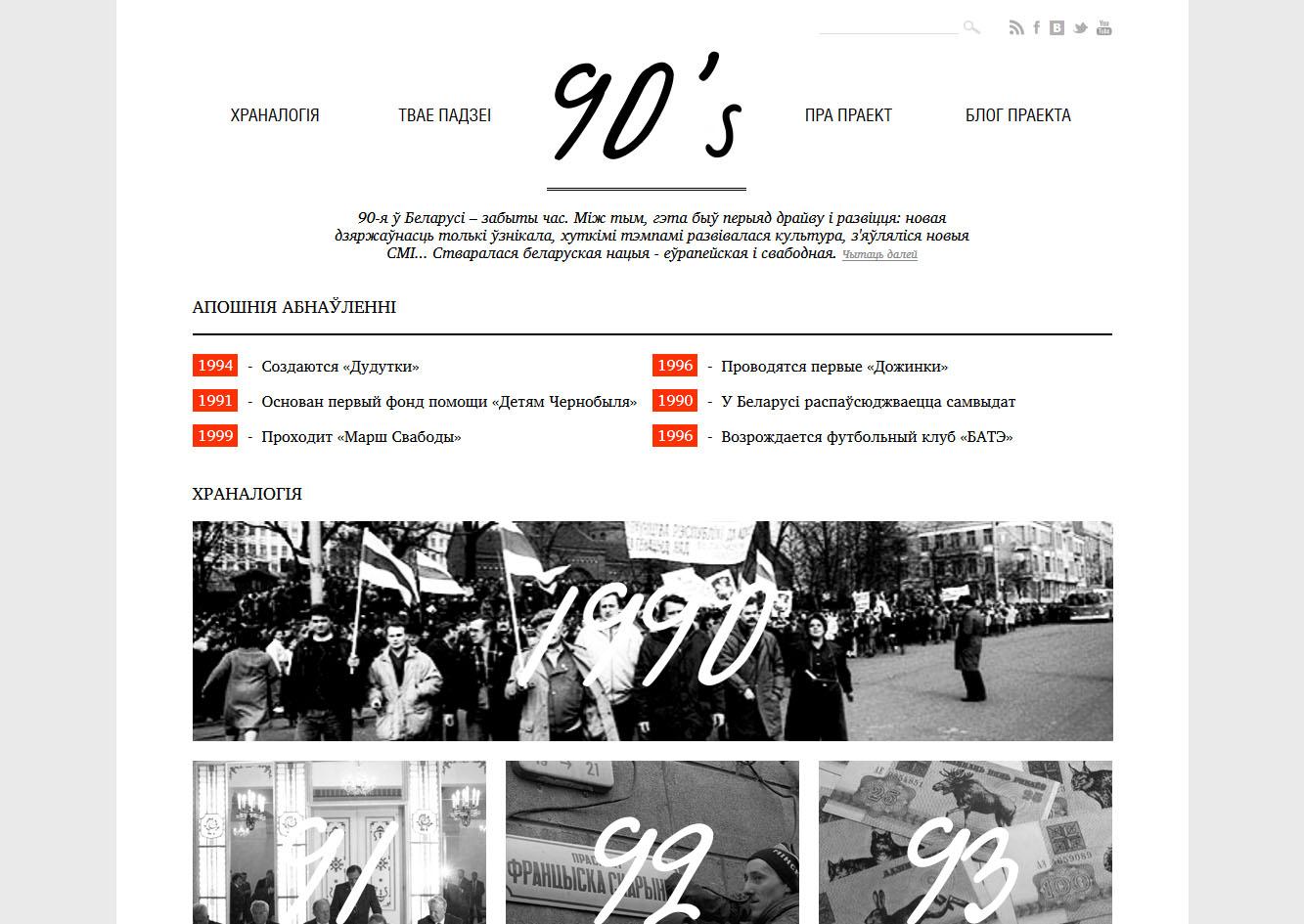 by59-dva-typa-belarusіzacyі_13