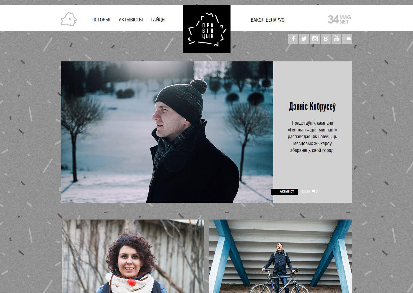 by59-dva-typa-belarusіzacyі_14