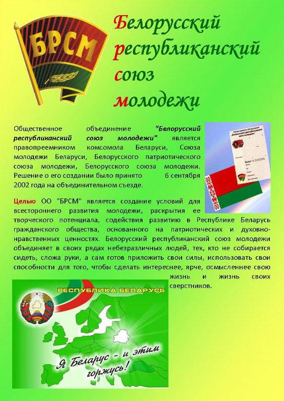 by59-dva-typa-belarusіzacyі_19