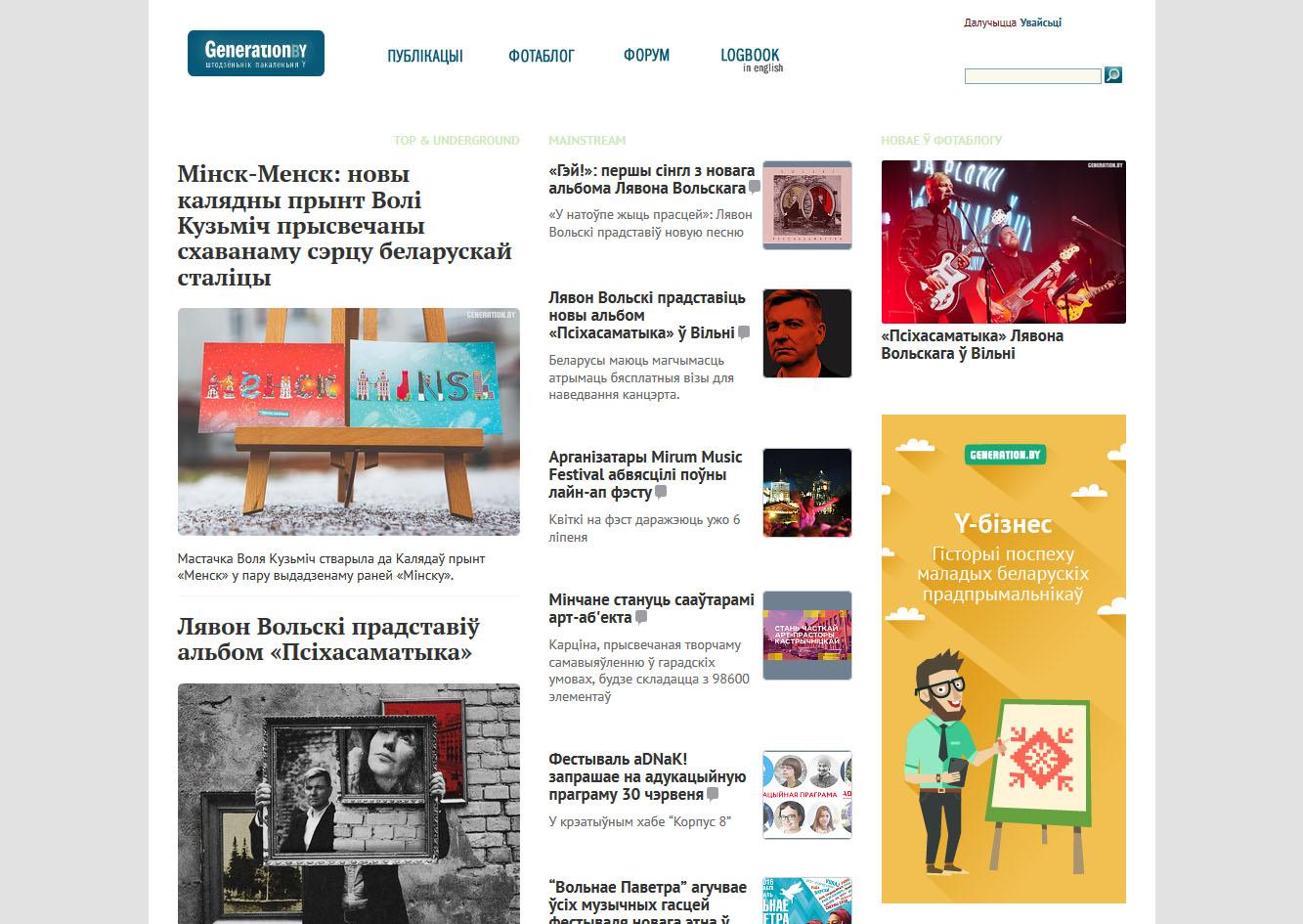 ru59-dva-tipa-belarusizacii_14