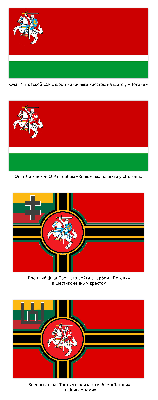 ru69-flag-leetvy-na-puti-stanovleniia-litovskoi-gosudarstvennosti_22