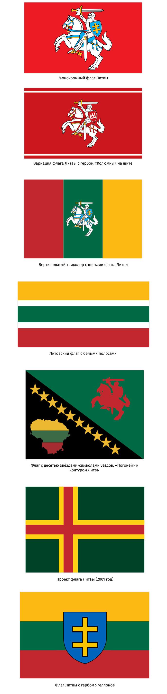 ru69-flag-leetvy-na-puti-stanovleniia-litovskoi-gosudarstvennosti_27