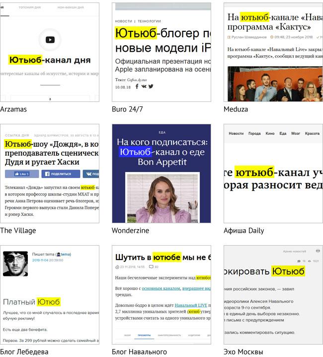 ru90-оcherednoy-lingvisticheskiy-kompleks-yutyub-vmesto-yutuba_04