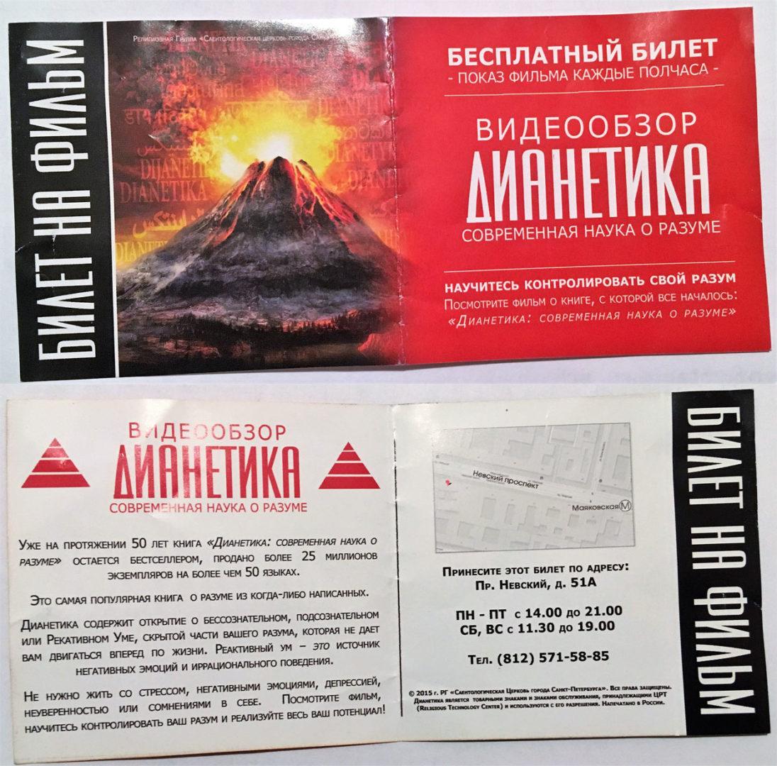 ru97-kak-ya-skhodil-k-saentologam-v-sankt-peterburge_05