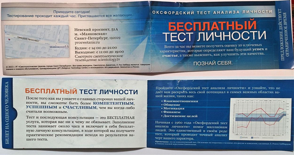 ru97-kak-ya-skhodil-k-saentologam-v-sankt-peterburge_06